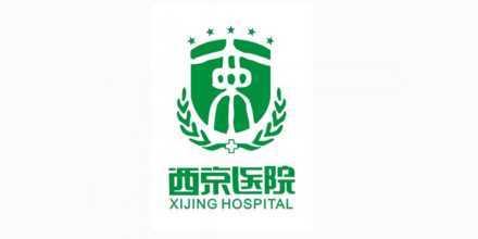 西安西京医院整形外科医院价格表
